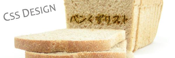 css シンプルなパンくずリストをcssで簡単にデザインする