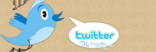 自分のブログ(MT・WPなど)から簡単にTwitter にツイートできちゃう「FeedTweet」