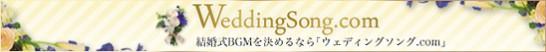 結婚式、披露宴のBGMならウェディングソング.com
