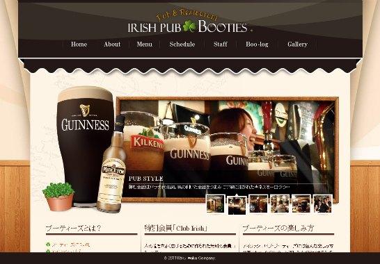 Irish Pub Booties