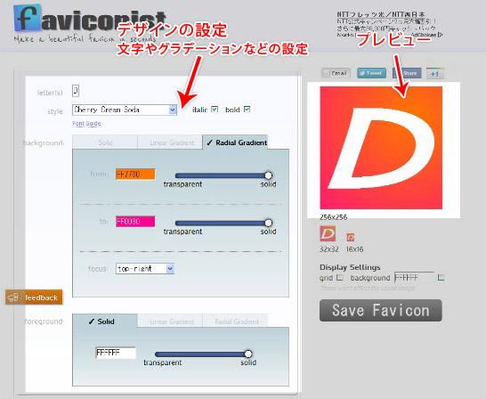 とりあえず仮でファビコンが必要な時に、簡単サクッと作れるWebサービス「Faviconist」