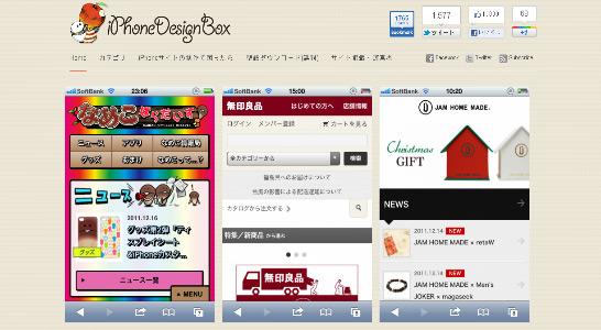 2011年お世話になった、これだけみておけば安心!なウェブデザインギャラリーサイト14
