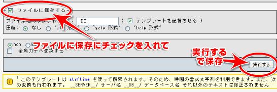 ワードプレスのデータベース移行方法